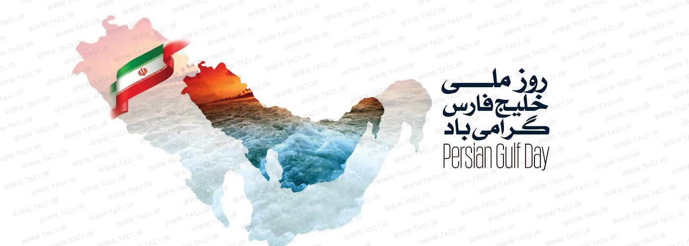 پیام تبریک رئیس روابط عمومی کانون جهانگردی و اتومبیلرانی به مناسبت روز ملی خلیج فارس